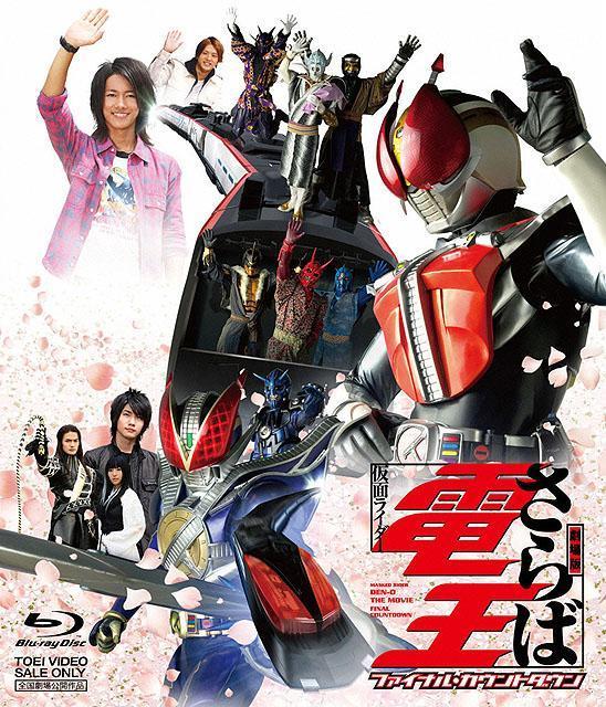 >Kamen Rider DenO The Movie Final Countdown Movie พากย์ไทย Movie