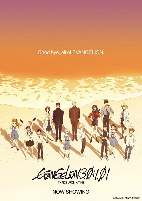 >Evangelion 3.0+1.01 Thrice Upon a Time (2021) อีวานเกเลียน 3.0+1.01 ซับไทย