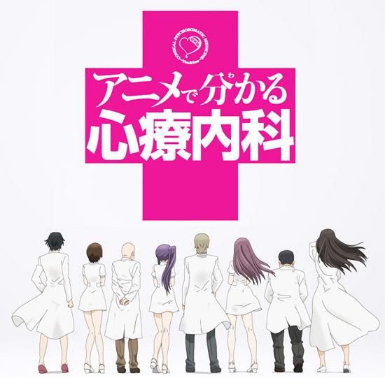 >Anime de Wakaru Shinryounaika จิตแพทย์สุดรั่ว ตอนที่ 1-15 ซับไทย