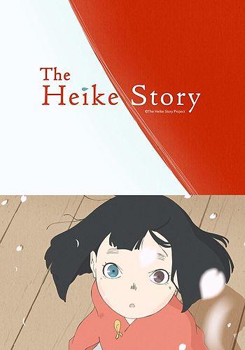 >Heike Monogatari (The Heike Story) เรื่องของเฮเกะ ตอนที่ 1-7 ซับไทย