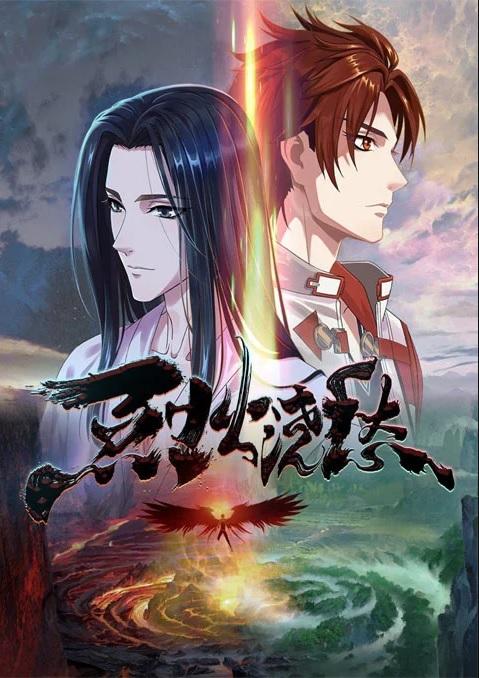 >Drowning Sorrows in Raging Fire (Lie Huo Jiao Chou) ตอนที่ 1-4 ซับไทย