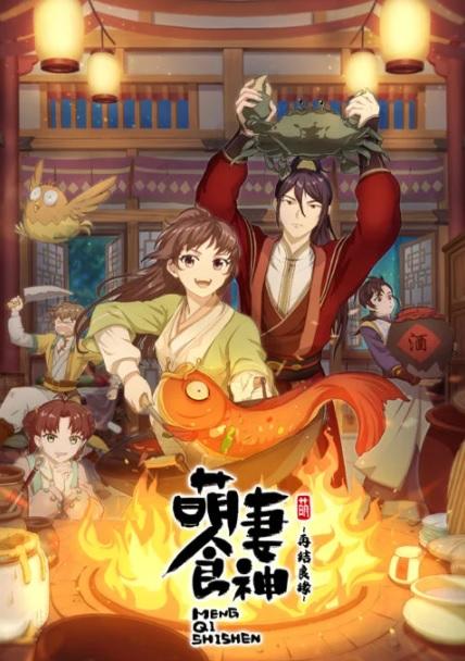 >Meng Qi Shi Shen 2nd Season (Cinderella Chef) สูตรรักซินเดอเรลล่า ภาค2 ตอนที่ 1-4 ซับไทย