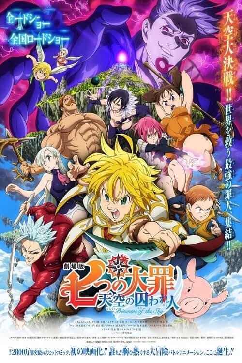 >Nanatsu no Taizai Movie 1: Tenkuu no Torawarebito เดอะมูฟวี่ ซับไทย
