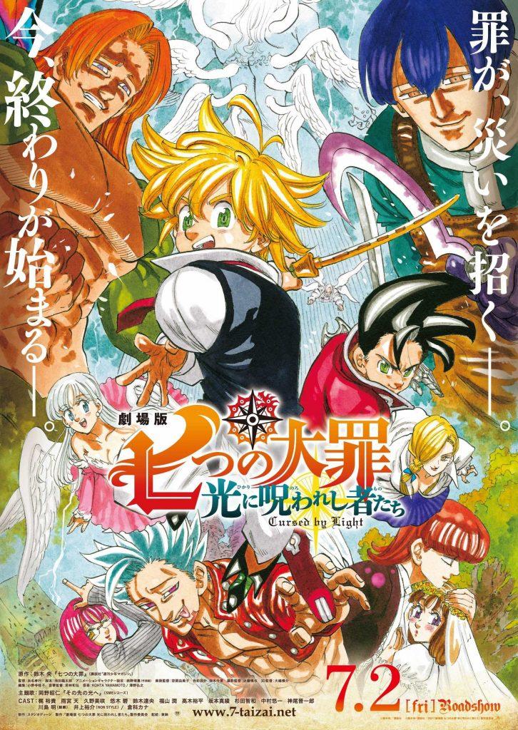 >Nanatsu no Taizai Movie 2: Hikari ni Norowareshi Mono-tachi ศึกตํานาน 7 อัศวิน สาปแห่งแสง The Movie พากย์ไทย