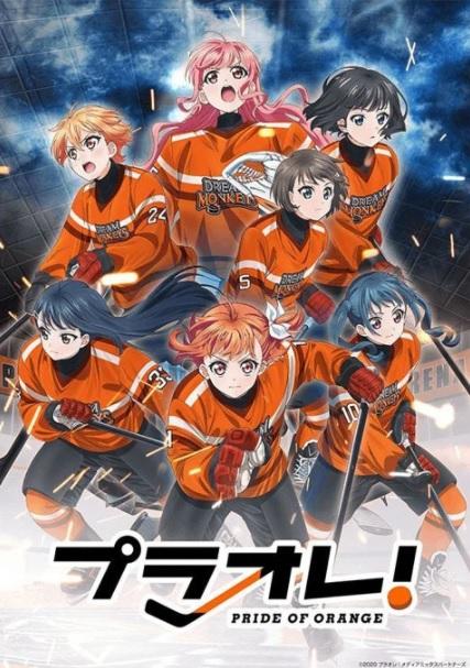 >Puraore! Pride of Orange ปูราโอเร่! ความภาคภูมิใจของส้ม ตอนที่ 1-4 ซับไทย